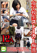 女子校生ストーカー痴漢12人スペシャル