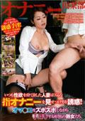 いつも性欲を持て余した人妻は下品な指オナニーを見せつけ男を誘惑!オマ○コをズボズボしながら手コキする好きもの熟女たち