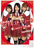 OKB24 OKuBo発 アイドルストーリー1 歌いながらイジられ隊