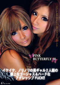 PINK BUTTERFLY 10 杏樹・宮下つばさ