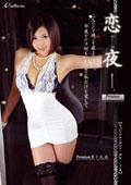 恋【ren-ya】夜 premium 第十九夜 白鳥ゆな
