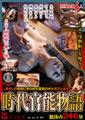 時代官能物語〜懐かしの昭和に彩られた至高のオルガズム全集〜