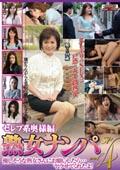 熟女ナンパSP vol.4 セレブ系奥様編