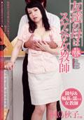 友達の母はスケベな女教師 桐島秋子 45歳
