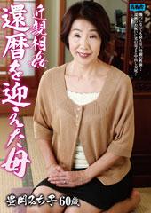 近〇相姦 還暦を迎えた母 豊岡みち子 60歳