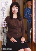 憧れの同級生の母 浅間ゆり 50歳