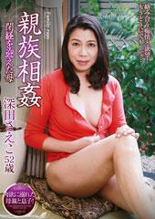 親族相姦閉経を迎えた母 深田さえこ 52歳