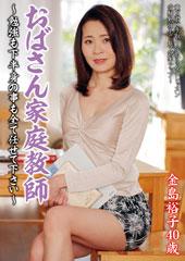 おばさん家庭教師 〜勉強も下半身の事も全て任せて下さい〜 金島裕子 40歳