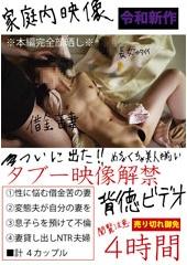 タブー映像解禁 背徳ビデオ 4時間