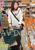 一般人 買い物帰りにAVデビュー3 玲子さん(37)