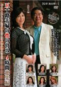 五十路夫婦の性の営み 4時間総集編