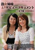 熟女姉妹AVデビュードキュメント 五十路 宮田姉妹