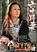 六十路妻〜還暦を迎えた美熟女たち〜