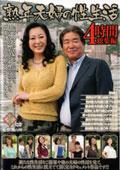 熟年夫婦の性生活 4時間総集編