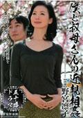 五十路ドラマ 僕と叔母さんの近〇相姦 野宮凛子