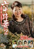 六十路妻2 〜還暦を迎えた美熟女たち〜
