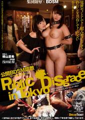 公開BDSM調教 浅田結梨・横山夏希