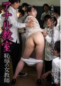 アナル教室 恥辱の女教師 羽田希