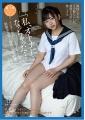 「私、オトナになっちゃった・・・」ハニカミながらも中イキしまくる。制服美少女と秘密の課外授業。