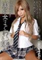 好奇心旺盛な少女の危険な遊び 美少女まぐわい 10名 premium DVD VOL.3