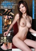 【人妻モデル個人アダルト出演契約】 モデル事務所 所属 吉田美鈴 三十三歳