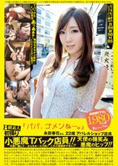 B級素人初撮り 「パパ、ゴメンね・・・。」 永田春花さん 22歳 アパレルショップ店員