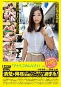 B級素人初撮り 「アナタ、ごめんなさい…。」 川合順子さん 25歳 主婦