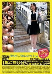 B級素人初撮り  「あなた、ごめんなさい…。」  杉本乃梨香さん 28歳 主婦