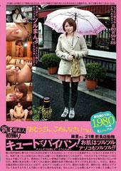 新B級素人初撮り091 「おとうさん、ごめんなさい…。」 麻里さん 21歳 家事手伝い