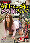 人格否定! 今日からお前はメス豚だっ!! 徳井唯 伝説の豊満女優 復帰第一弾!