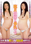 臨月妊婦と母乳ママ