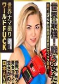 世界ナマ撮りワールドFUCK 世界最強!戦う女たち!鍛え上げられた筋肉はまさにセックス最適!世界で戦う美女ファイターがまさかの!日本AVデビュー!【ソバージュ】