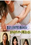 紫彩乃、倖田李梨、横山みれいがホテルのマッサージ嬢になったら…やっぱり客とSEXしちゃいました