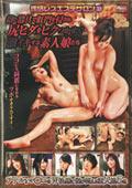 性感レズエステサロン 31 愛液を垂れ流しマッサージで震えながら淫乱に豹変する素人娘たち