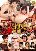 高級オイルエステ 人妻飲尿M覚醒レズ Vol.2