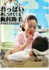 おっぱいを押しつけてくる歯科助手はヤラせてくれるのか?