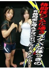 格闘技ジムに通うスケベな体つきの女格闘家と組んずほぐれつSEXしたい! 〜第4弾!いざ潜入!〜