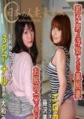 日本の人妻。豪華版  〜若い男と浮気したいエロカワ美尻妻40歳&デカチン3Pアナルで絶頂変態妻30歳〜