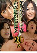 アラフォー美女20人のハメ狂いSEX 〜40歳前後の女が一番エロい!〜