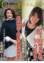 日本の人妻。豪華版 〜バスト100cmの美人妻(36)性感マッサージで連続絶頂する淫ら妻(35)〜