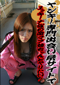ヤンキー専門出会い系サイトでユッキーナ似の激マブ姉ちゃんとヤリたい! 〜パワフルでスリル満点な番組〜