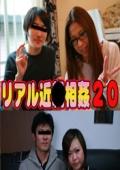 リアル近●相姦 〜シリーズ第20弾!妹が兄を!姉が弟を!〜