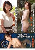 日本の人妻。豪華版 〜子供5人の母(47)変態美乳妻(38)極上エロボディ妻(45)〜