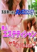 五反田にあるメンズエステの美人エステティシャンはヤラせてくれるのか? 〜人気シリーズ第4弾!〜