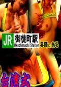 JR御徒町駅界隈にある台湾式マッサージ店の本●サービス映像が流出 〜禁断の本●映像〜