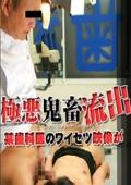 女性患者を狙う!鬼畜エリート歯科医の記録 〜禁断の盗●映像第2弾!〜