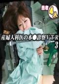 流出!ちょいワル産婦人科医の本●診察VTR 〜第3弾!大股開きでビシャビシャ潮吹いて中●しまでされてます〜