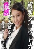 街頭シ●ウトナンパ!キレイなお姉さん、性感マッサージ受けてみませんか? 〜人気シリーズ第33弾〜
