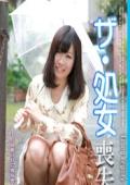 ザ・処女喪失(92)〜生娘の人生初エッチに完全密着!