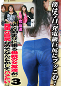 よく泊まりに来る母親の女友達が見事な巨尻なのでなんとかしてハメたい(3)